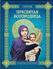 Russian Orthodox Church Book about Virgin Mary canonized Saint mother of Jesus