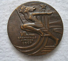Russian USSR Summer Spartakiad Games Plaque - Participation Medal Moscow 1979