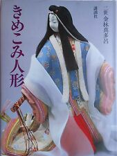 Kimekomi doll book - 1981/12  Registration information Paperback: 129 pages Publ