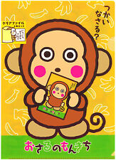 Sanrio Monkichi Monkey Bananas Kawaii File Folder Set
