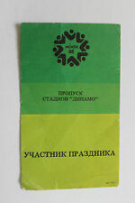 "Sport Ticket to Minsk athletic field ""Dinamo"" Belarus 1988"