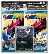 [Japan Pokemon Card Game]  BW Dark Rush campaign pack