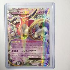 Hoopa EX Japanese Pokemon Card 036/81 1st Edition XY7 Bandit Ring Near Mint -