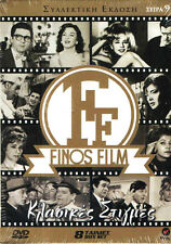 FINOS FILM # 9  -CLASSIC MOMENTS (Horn,Vlahopoulou...)  8 GREEK MOVIES BOX 8 DVD