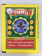 BOTAN Herbal Natural Soothing Irritated Sore Throat Mouth Freshener 3.4g.Freeshi