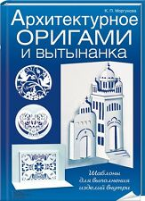 In Russian book - Архитектурное оригами и вытынанка - Architectural origami