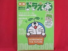 Doraemon the movie 'Nobita and the Green Giant Legend' official fan book