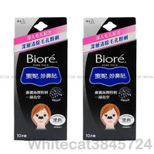 KAO BIORE NOSE PORE PACK CLEANSING STRIPS LADY WOMEN BLACK 20 PCS (2 PACK)