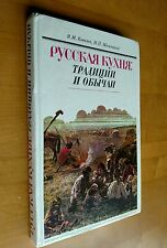 Russian cousin Traditions Customs Monograph Recipes Cook book In Russian 1992