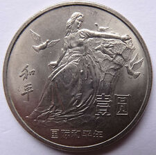 China 1986 International Year of Peace dove woman coin UNC 1 Yuan