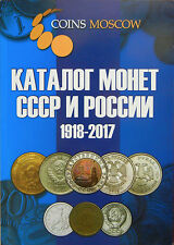 1918-2017 RUSSIAN and USSR COIN CATALOG with prices New