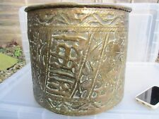 Antique Brass Islamic Planter Plant Pot Tub Trough Arabic Middle Eastern Vintage
