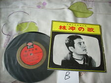 "a941981 Taiwan Four Seas 7"" EP Jimmy Lin 林沖 SM-28 (B)"