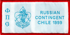 Boy Scout Badge 19 WORLD JAMBOREE CHILE 1999 RUSSIAN Contingent