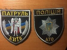 PATCH POLICE UKRAINE  (lot 2 patches)  ORIGINAL! NEW CURRENT STYLE!