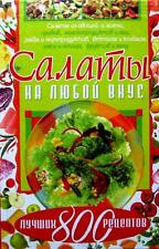 Salads for every taste: 800 of the best recipes Russian 2007