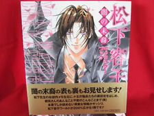 Descendants of Darkness (Yami no Matsuei) illustration art book /Yoko Matsushita