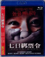 Seven Days (Korea 2007) TAIWAN BLU RAY ENGLISH SUBS