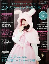 Otome No Sewing Book 10 (Maiden sewing) Gothic Lolita Fashion Book Japan
