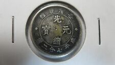 China, Taiwan Province 10 Cents silver dragon, 1893-94, Y 247.1, VF, VERY RARE