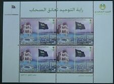 Saudi Arabia The Tallest Flag Pole in the World Jeddah 2016 Full Sheet MNH