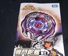 NEW TAKARA TOMY BEYBLADE ZERO-G Official Handbook Guide Book Hasbro Shogun Steel
