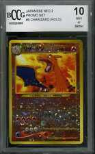 Japanese Neo 2 Promo #6 Charizard HOLO BGS BECKETT BCCG GEM MINT 10