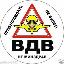 "Auto Car sticker Russia VDV ""Airborne forces not Ministry of Health, won't warn"""