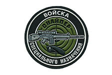 RUSSIAN MILITARY SLEEVE PATCH SPECIAL FORCE SPETSNAZ SNIPER BLACK BERET MARINES