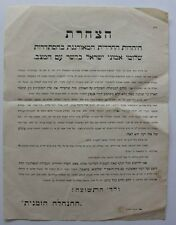 1940 JERUSALEM PALESTINE POSTER NETURAY KARTA Balfour Declaration Zionism ISRAEL
