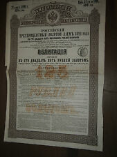 1891 RUSSIAN GOVERNMENT BOND 125 ROUBLES SHARE CERTIFICATE