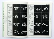 Chinese calligraphy Han Lishu (Clerical script) course book Cao Quan Bei art