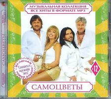 САМОЦВЕТЫ SAMOCVETY RUSSIAN POP MUSIC CD 160 songs 16 albums CD