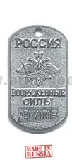 Russian DOG TAG force tactic polite ussr logo DNR LNR police military army vdv