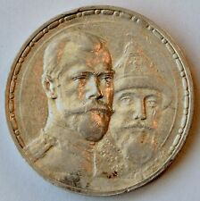 Russia Rouble, 1913, 300th Anniversary - Romanov Dynasty