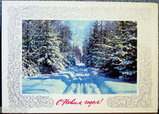 1977 Russian card HAPPY NEW YEAR! Snowy road in the forest
