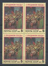 Russia 1990 Sc# 5882 set WWII Victory 45th anniversary Soldiers block 4 MNH