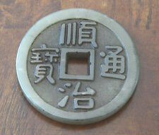 Chinese Carved Coin Shape Jade Pendant   2