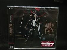 YOUSEI TEIKOKU Shadow Corps [e] JAPAN CD + DVD Dragon Guardian Anime