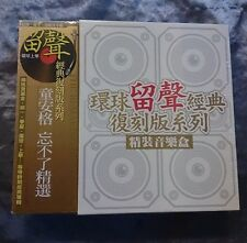 Taiwan 童安格 Angus Tung 環球 留星 經典復刻版系列 3CD set - Brand New