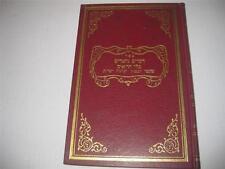 Hebrew DEVARIM NECHMADIM by R. Zevi Elimelech of Dynow on Mishna, Talmud & Dinim