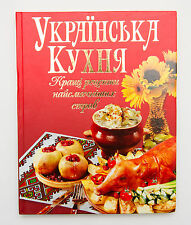 Sale! Ukrainian Cuisine, dishes, recipes photo album cookbook hardcover new