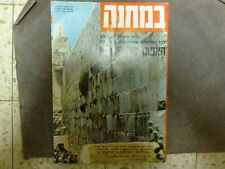 6 war day victory IDF bamahane souvenir PHOTO MAGAZINE 1967 ISRAEL