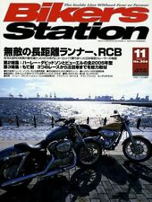 [BOOK] Bikers Station No.206 11/2004 Honda RCB RCB1100 480A 481A 482A RS1000