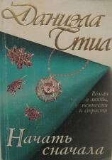 Danielle Steel Message from Nam 2000Moscow American novelist bestselling Russian