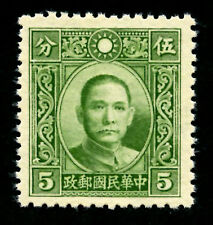 1938 Trial Printing Chung Hwa 5 cts Sun Yat Sen Ex Williams collection