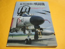 "Model Art Extra ""Fighters Of JASDF"" F-4EJ,F-15 1992"