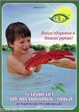 Acupuncture Applicator Lyapko Methodological recommendations PDF (rus)