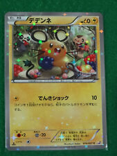 Dedenne 010/027 Holo 1st Edition Legendary Shine Collection Pokemon Card Gift 4.