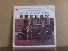 PETER PAUL & MARY LEAVING ON A JET PLANE ASIAN PRESS LP